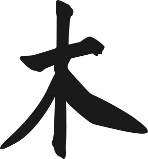 "Chinese character for ""Wood"